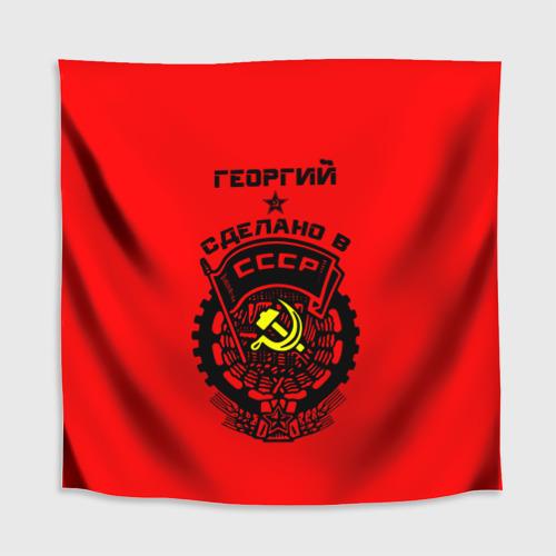 Скатерть 3D  Фото 02, Георгий - сделано в СССР