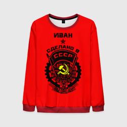 Иван - сделано в СССР
