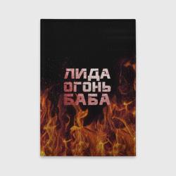 Лида огонь баба