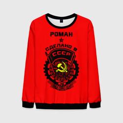 Роман - сделано в СССР