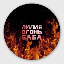 Лилия огонь баба