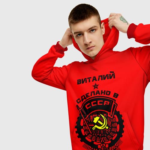 Виталий - сделано в СССР