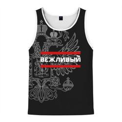 Вежливый белый герб РФ