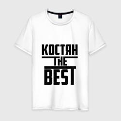Костян the best