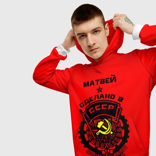 Матвей - сделано в СССР