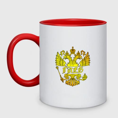 Кружка двухцветная  Фото 01, Глеб в золотом гербе РФ