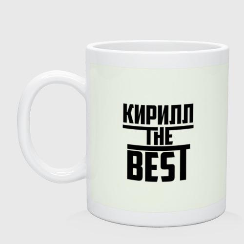 Кирилл the best