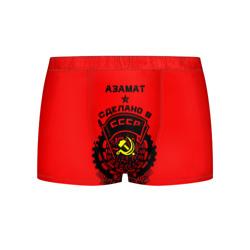 Азамат - сделано в СССР