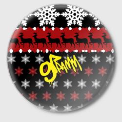 Праздничный 9 Грамм