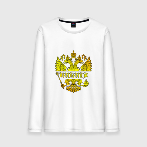 Мужской лонгслив хлопок  Фото 01, Никита в золотом гербе РФ