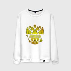 Яков в золотом гербе РФ