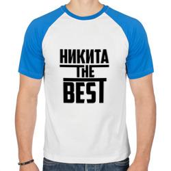 Никита the best