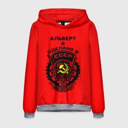 Альберт - сделано в СССР