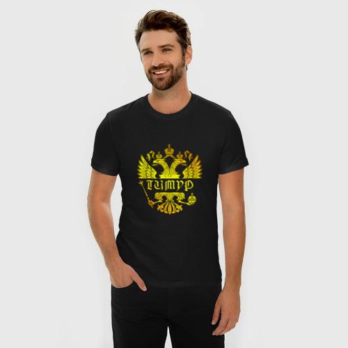Мужская футболка премиум  Фото 03, Тимур в золотом гербе РФ