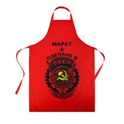 Марат - сделано в СССР