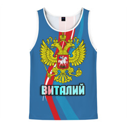 Герб Виталий