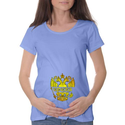 Футболка для беременных хлопок  Фото 01, Ирина в золотом гербе РФ