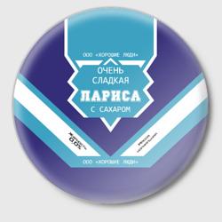 Лариса в золотом гербе РФ