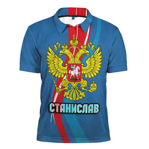 Мужская рубашка поло 3D  Фото 01, Герб Станислав