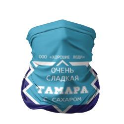 Очень сладкая Тамара