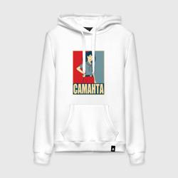 Саманта