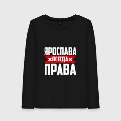 Ярослава всегда права