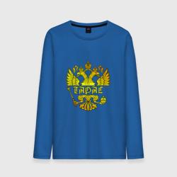 Тарас в золотом гербе РФ