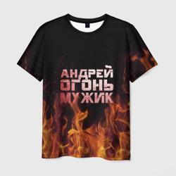 Андрей огонь мужик