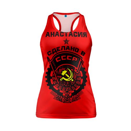 Анастасия - сделано в СССР