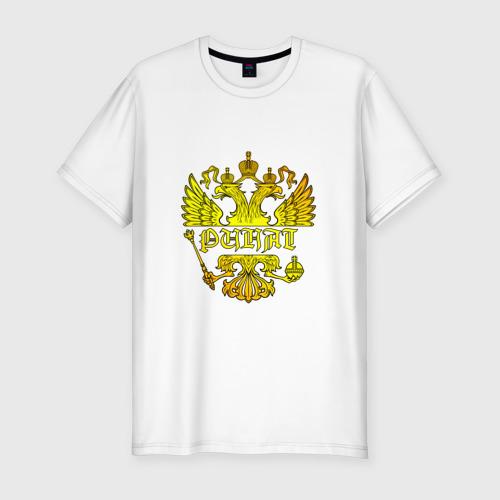 Ринат в золотом гербе РФ