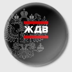 ЖДВ белый герб РФ