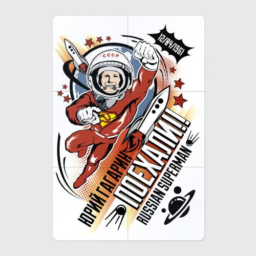 Магнитный плакат 2Х3  Фото 01, Юрий Гагарин