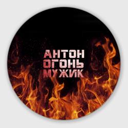 Антон огонь мужик