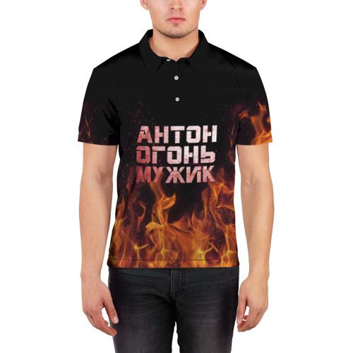 Мужская рубашка поло 3D  Фото 03, Антон огонь мужик