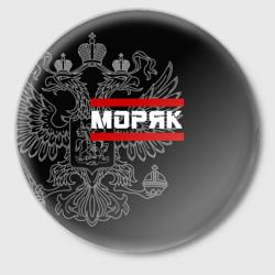 Моряк белый герб РФ