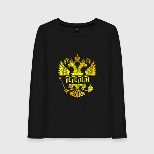 Женский лонгслив хлопок  Фото 01, Алла в золотом гербе РФ