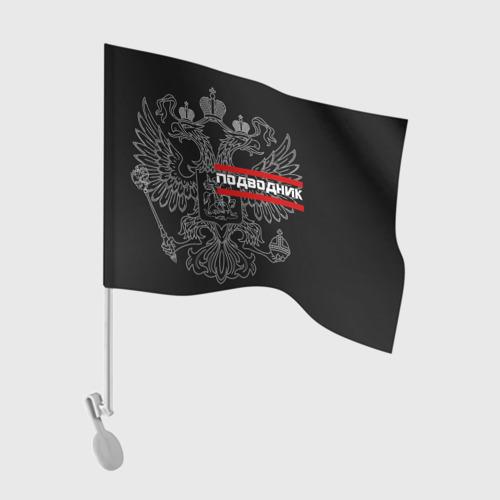 Флаг для автомобиля Подводник, белый герб РФ Фото 01