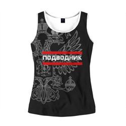 Подводник, белый герб РФ