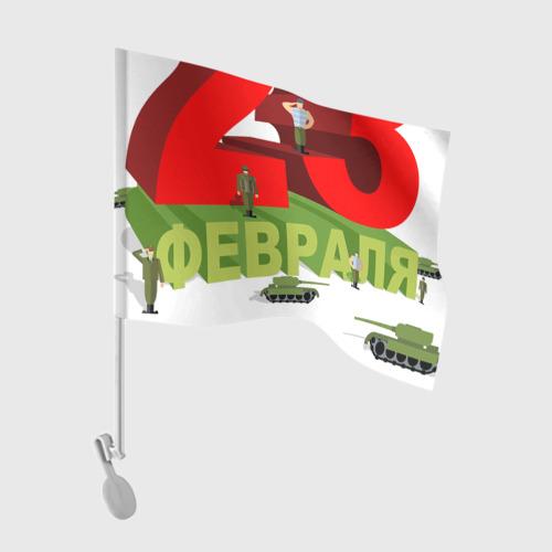 Флаг для автомобиля  Фото 01, 23 февраля