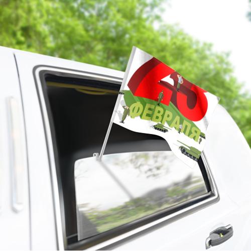 Флаг для автомобиля  Фото 03, 23 февраля