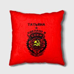 Татьяна - сделано в СССР  - интернет магазин Futbolkaa.ru