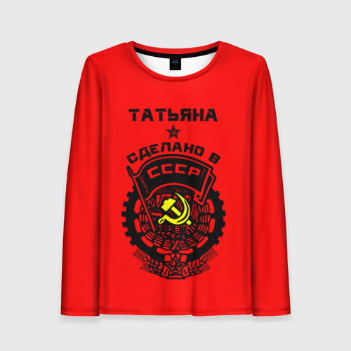 Татьяна - сделано в СССР