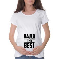Надя the best