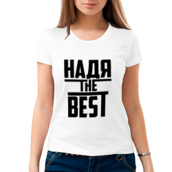 Надя the best