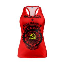 Надежда - сделано в СССР