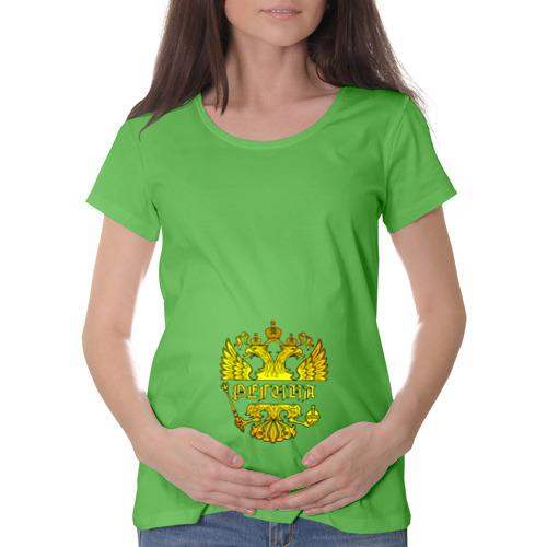 Регина в золотом гербе РФ