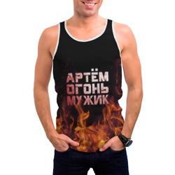 Артём огонь мужик