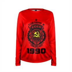 Сделано в СССР 1990