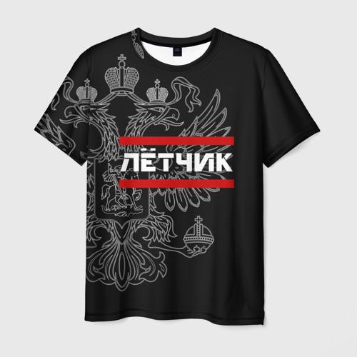 Лётчик, белый герб РФ