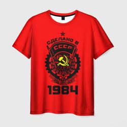 Сделано в СССР 1984